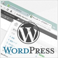 wordpress ファビコン画像サムネイル